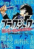 ブラック・ジャックREAL~感動の医療体験談~ (少年チャンピオン・コミックス・エクストラ)