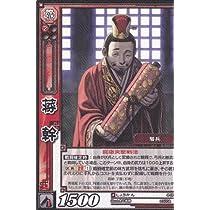 【三国志大戦】/TCG/シングル/【SEGA】/【蒋幹】/4-003/魏/四弾/しょうかん