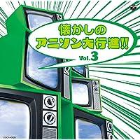ザ・ベスト 懐かしのアニソン大行進! ! Vol.3