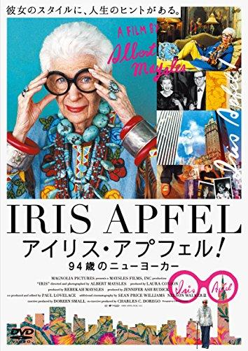 アイリス・アプフェル! 94歳のニューヨーカー [DVD]