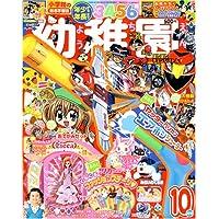 幼稚園 2008年 10月号 [雑誌]