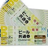 ビール券 商品券633ml瓶ビール2本×6枚 ギフト券 アサヒ、キリン、サッポロ、サントリー共通