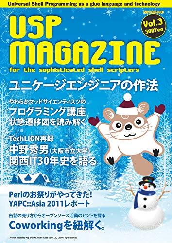 USP MAGAZINE vol.3