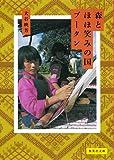 森とほほ笑みの国 ブータン (集英社文庫)