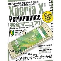Xperia X Performance完全マニュアル