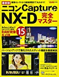 最新版 ニコンCapture NX-D完全マスター (Gakken Camera Mook)