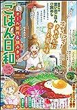 ごはん日和 Vol.1 涼みランチ♪ (ぶんか社コミックス)