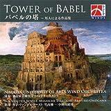 バベルの塔 Tower of Babel