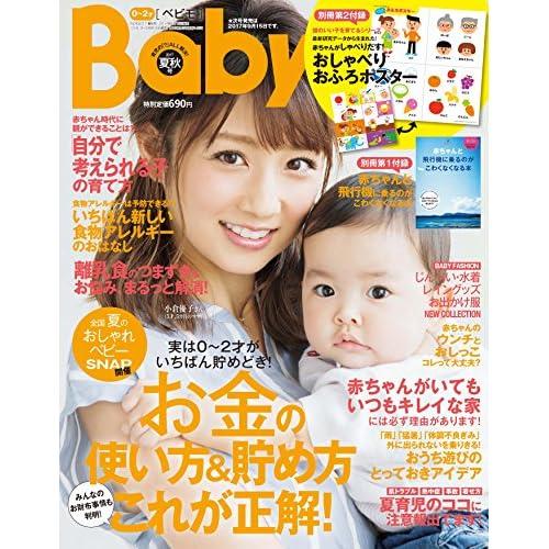 Baby-mo(ベビモ) 2017年 07月夏秋号
