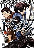 戦国BASARA ドクガン 1 (ヤングチャンピオン・コミックス)
