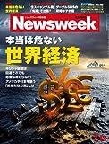 Newsweek (ニューズウィーク日本版) 2011年 7/13号 [雑誌]