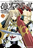 コードギアス 漆黒の蓮夜(5)<コードギアス 漆黒の蓮夜> (角川コミックス・エース)