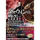 シグマフォース シリーズ9 ダーウィンの警告 上 (竹書房文庫)