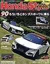 Honda Style (ホンダ スタイル) 2018年8月号 Vol.90