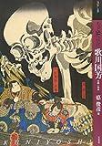 もっと知りたい歌川国芳―生涯と作品 (アート・ビギナーズ・コレクション)