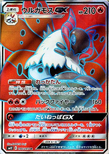 ポケモンカードゲーム SM12 オルタージェネシス ウルガモスGX SR ポケカ 拡張パック 炎 1進化