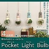 電池式LEDウォールライト Pocket Light Bulb(ポケットライトバルブ) チェリー・PLB-03 【人気 おすすめ 】