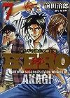 HERO -アカギの遺志を継ぐ男- 第7巻