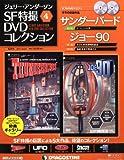ジェリーアンダーソン特撮DVD 4号 (サンダーバード第4話/ジョー90第1・2話) [分冊百科] (DVD×2付)