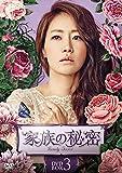 家族の秘密 DVD-BOX3[DVD]