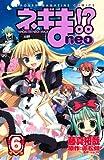 ネギま!? neo(6) (講談社コミックス)