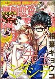 無敵恋愛S*girl (エスガール) 2015年 7月号 [雑誌]