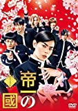 帝一の國 通常版DVD[PCBC-52572][DVD]