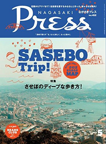 ながさきPRESS(ながさきプレス) 412 (2016-04-27) [雑誌]