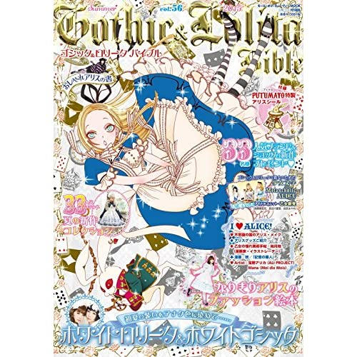 Gothic&Lolita Bible  vol.56