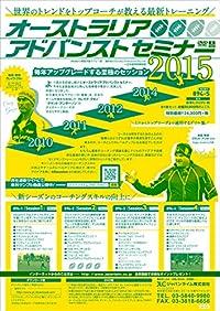 オーストラリア アドバンスト セミナー 2015[ラグビー 894-S 全4巻]