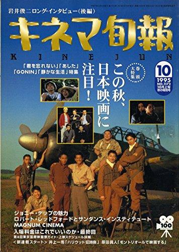 キネマ旬報 1995年 10月上句号 NO.1172 [巻頭大特集]この秋、日本映画に注目!「君を忘れない」「あした」「GONIN」「静かな生活」特集 [雑誌] (キネマ旬報)