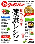 Dr.クロワッサン 食べて治す健康レシピ (マガジンハウスムック Dr.クロワッサン)