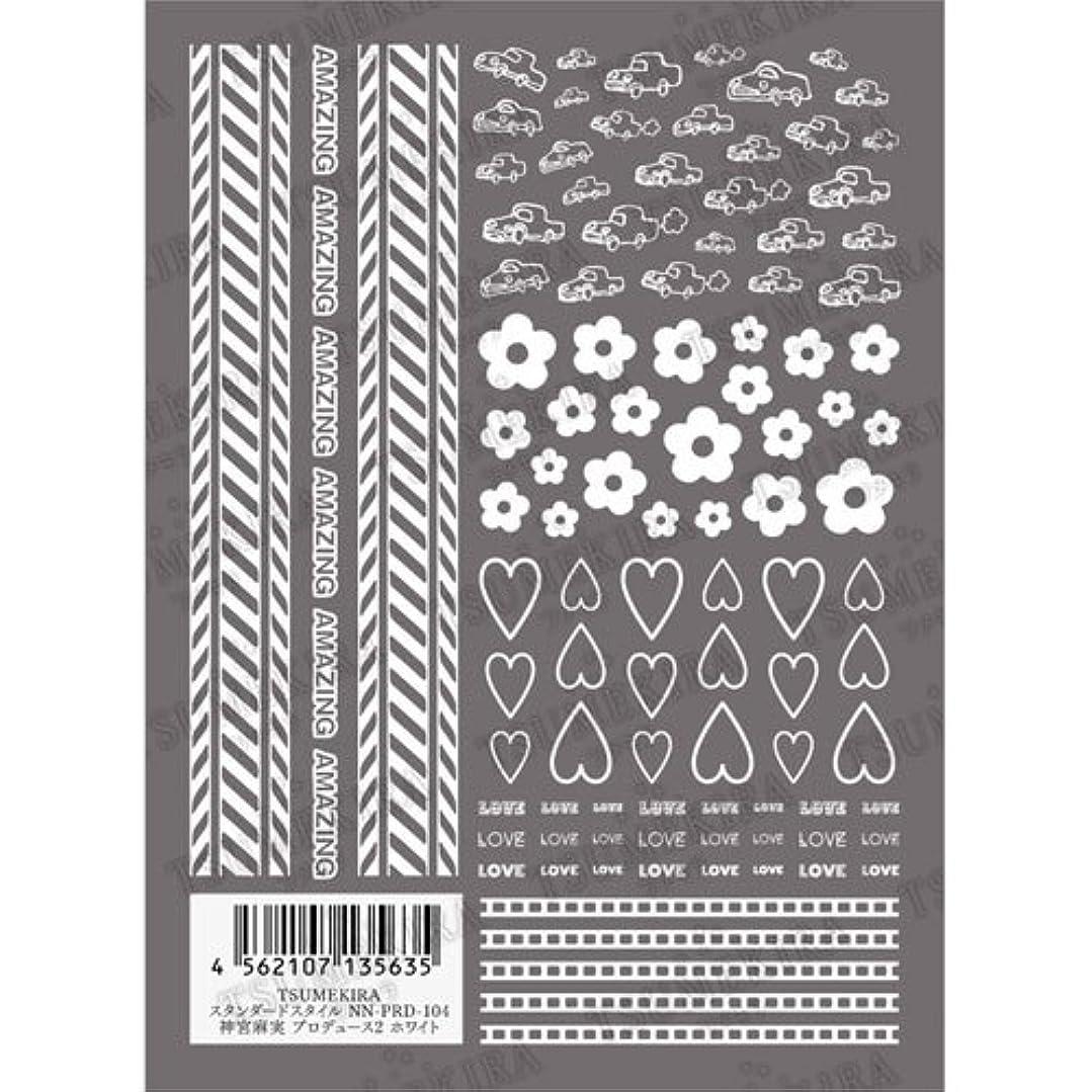 素晴らしい良い多くの統治するあらゆる種類のツメキラ ネイル用シール スタンダードスタイル 神宮麻美プロデュース2 ホワイト