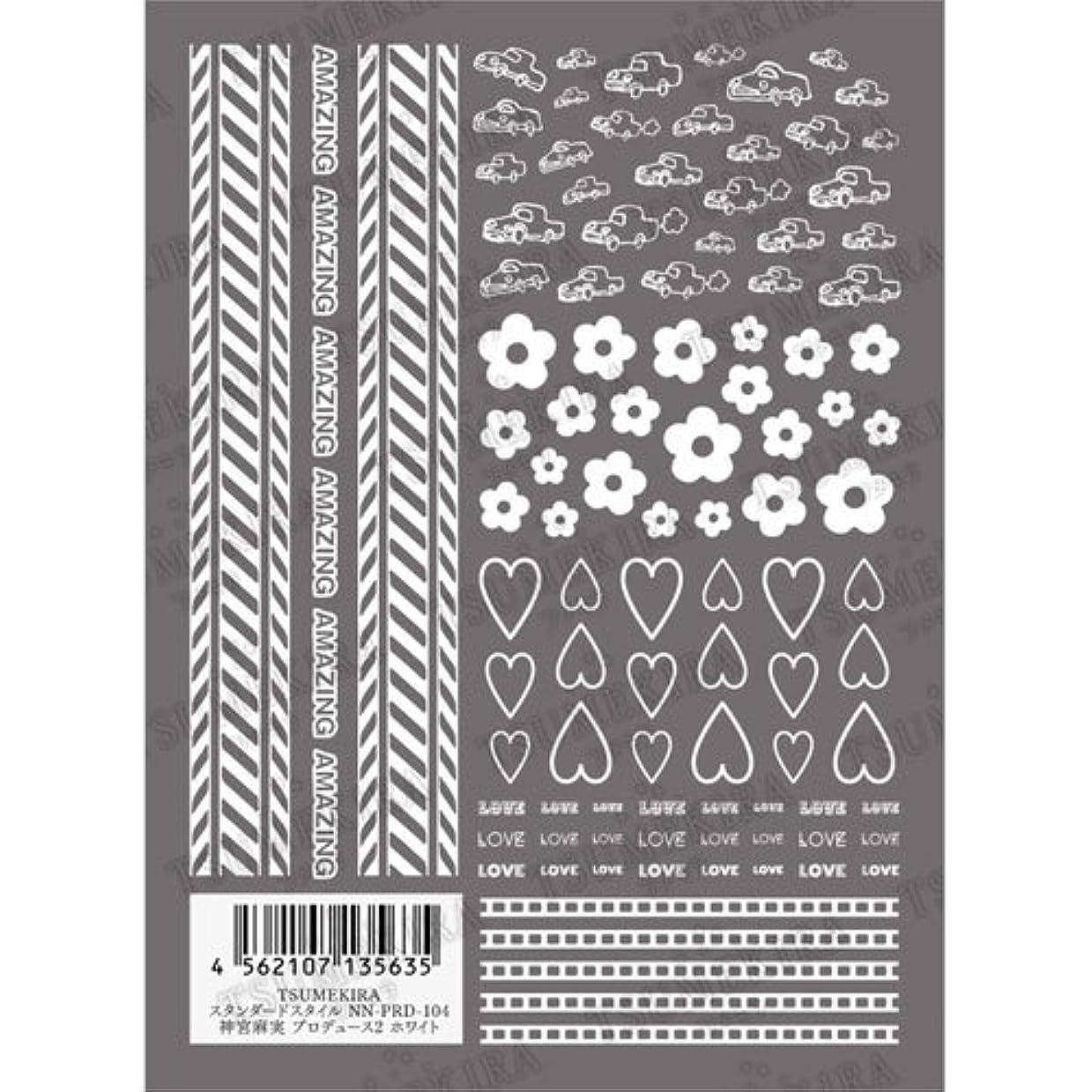 豚学習者電球ツメキラ ネイル用シール スタンダードスタイル 神宮麻美プロデュース2 ホワイト