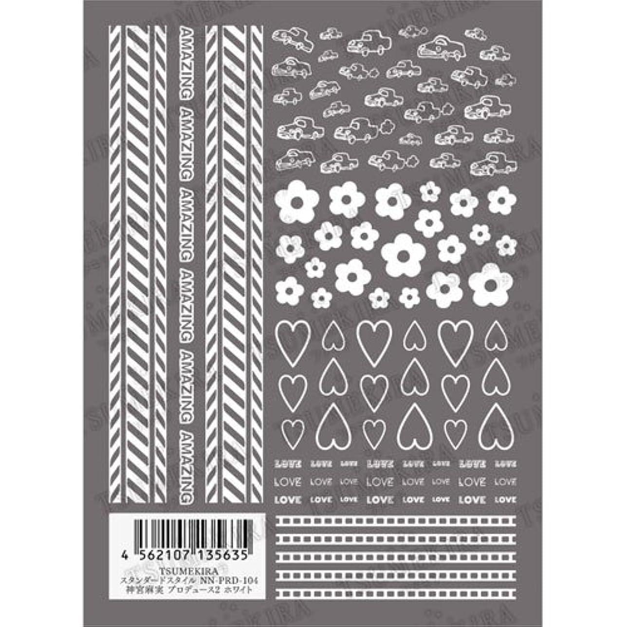 エーカー種類シンポジウムツメキラ ネイル用シール スタンダードスタイル 神宮麻美プロデュース2 ホワイト