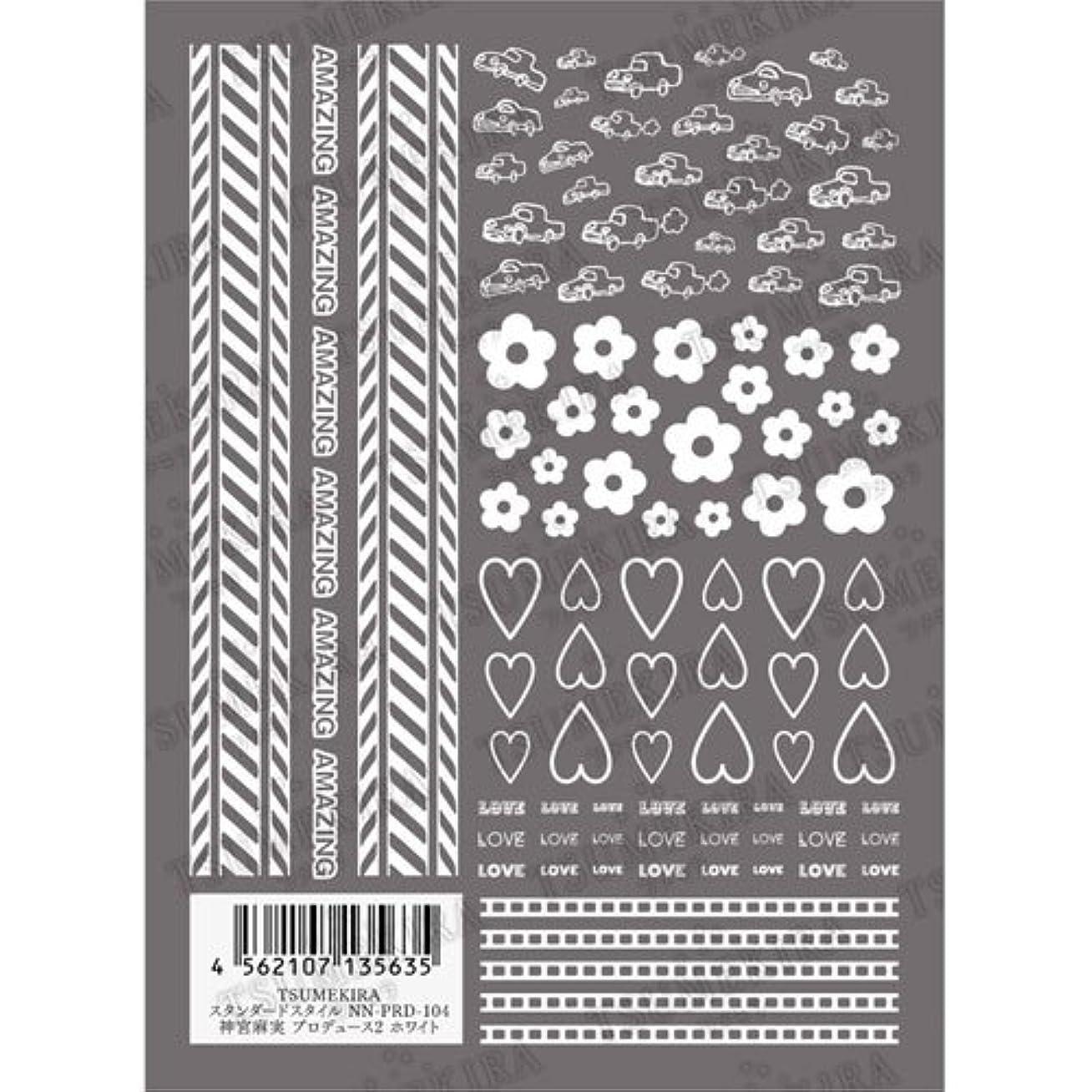 再生輝くファセットツメキラ ネイル用シール スタンダードスタイル 神宮麻美プロデュース2 ホワイト