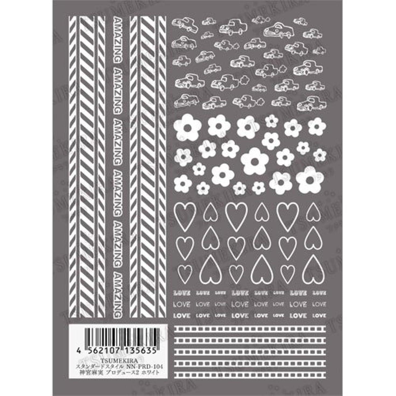合成マークされた取り囲むツメキラ ネイル用シール スタンダードスタイル 神宮麻美プロデュース2 ホワイト