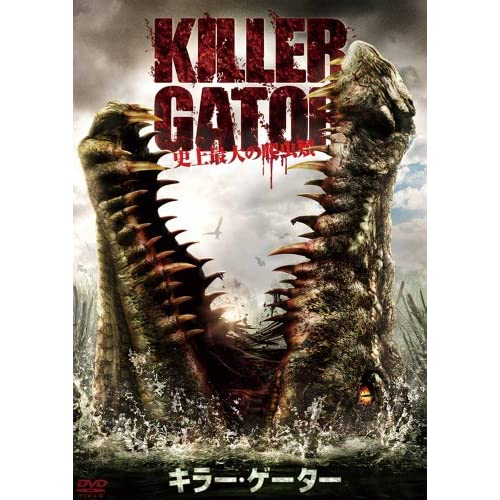 KILLER GATOR [DVD]