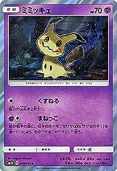 ポケモンカードゲームSM/ミミッキュ(R)/アローラの月光