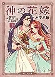 神の花嫁 呪草師アリシティの恋する旅(下) (朝日エアロ文庫)