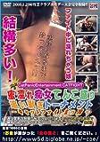 密濡れ痴女てんこ盛り 追い剥ぎトーナメント キャットファイトまっ裸  【CPD-031】THOGO