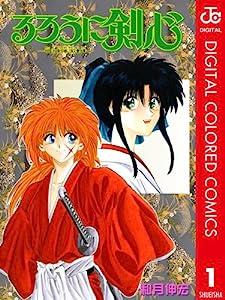 るろうに剣心―明治剣客浪漫譚― カラー版 1 (ジャンプコミックスDIGITAL)
