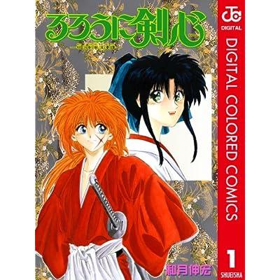 るろうに剣心—明治剣客浪漫譚— カラー版 1 (ジャンプコミックスDIGITAL)