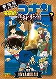名探偵コナン 絶海の探偵 下 (少年サンデーコミックス ビジュアルセレクション)