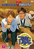 つれゲーVol.4 代永翼&佐藤拓也×がんばれゴエモン3 [DVD]
