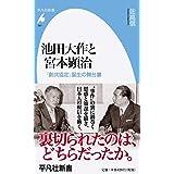 池田大作と宮本顕治: 「創共協定」誕生の舞台裏 (951) (平凡社新書)