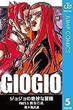 ジョジョの奇妙な冒険 第5部 モノクロ版 5 (ジャンプコミックスDIGITAL)