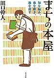 まちの本屋: 知を編み、血を継ぎ、地を耕す (ポプラ文庫)