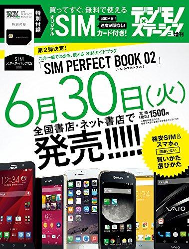 本屋で買える格安SIMカード!データ通信量500MBのnano SIMが付録「SIM PERFECT BOOK 02」