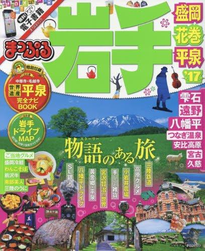 まっぷる 岩手 盛岡・花巻・平泉 '17 (まっぷるマガジン)の詳細を見る